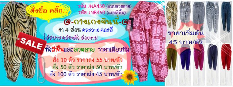 ขาสั้น(JNA450 JNB450)