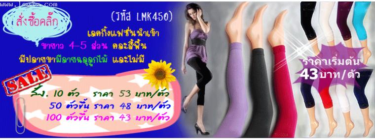 6LMK450